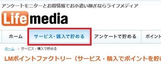 ライフメディア ほぼ毎日クイズ1.jpg