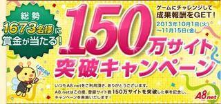 150万サイト突破キャンペーン.jpg