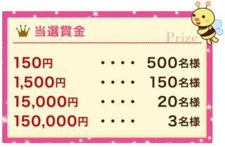 150万サイト突破キャンペーン1.jpg