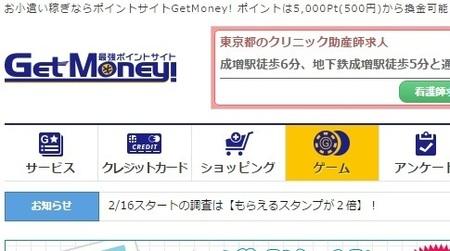 20170213_GetMoney!-8.jpg