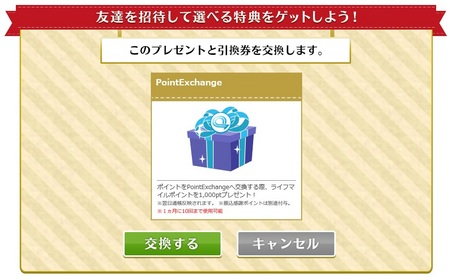 お友達紹介特典1.jpg