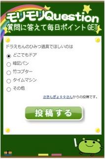 げん玉 モリモリQ2.jpg