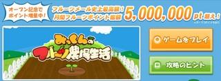 みっくんのフルーツ農場.jpg