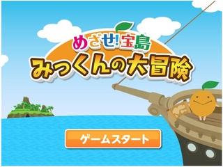 みっくんの大冒険1.jpg