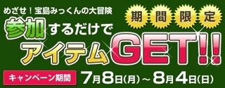 みっくんの大冒険 キャンペーン1.jpg