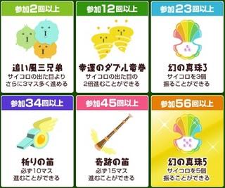 みっくんの大冒険 キャンペーン2.jpg