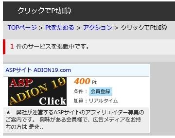 クリックポイント2.jpg