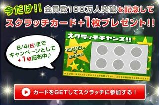 スクラッチカード+1.jpg