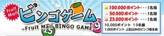 フルーツメール ビンゴゲーム.jpg