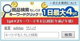 フルーツメール 商品検索.jpg