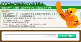 フルーツメール 検索ゲーム.jpg