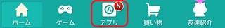 モッピー スマホアプリ.jpg