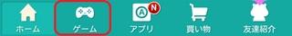 モッピー スマホゲーム.jpg