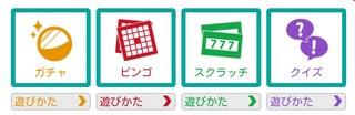モッピー スマホゲーム2.jpg