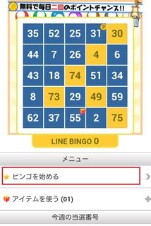 モッピー ビンゴ3.jpg