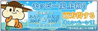 モッピー 紹介キャンペーン7.1.JPG