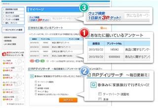 リサーチパネル1.jpg