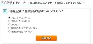 リサーチパネル PRデイリサーチ.jpg