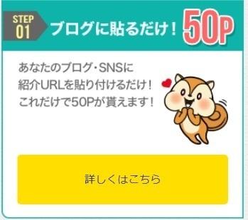 友達紹介1.jpg