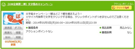 文字集めキャンペーン3.jpg
