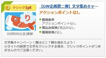 文字集めキャンペーン4.jpg