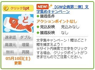 文字集めキャンペーン5.jpg