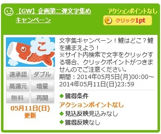 文字集めキャンペーン6.jpg