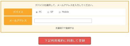 登録方法1.jpg