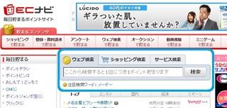 ECナビ ウェブ検索.jpg