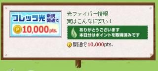 ECナビ クリック募金.jpg