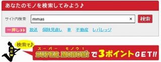MONOW スーパーモノウ.jpg