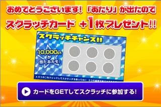 Wチャンスくじ1.jpg