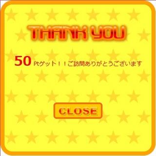 good-luck11 クリックポイント50.jpg