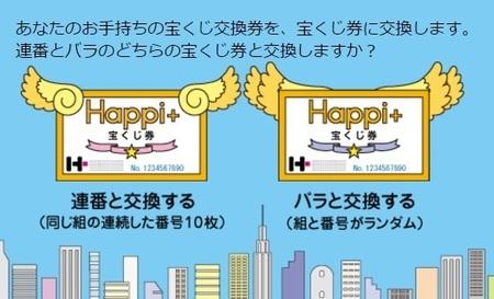 hapi+_20170403-1.jpg