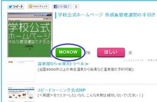 monow商品.jpg
