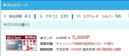mujiカード.jpg